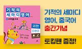 <기적의 세마디 영어ㆍ중국어 시리즈> 출간 이벤트 (출간기념 SNS 입소문 이벤트 : 토킹펜 추첨)