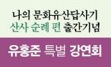 <나의 문화유산답사기 산사순례> 출간기념 강연 이벤트(댓글추첨 강연회 초대)
