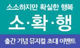 <소확행> 출간 기념 뮤지컬 초대 이벤트(댓글추첨 10명 '뮤지컬<메리골드>티켓' 증정(1인2매))