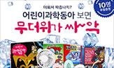 <어린이과학동아 16호> 출간 이벤트(구매자 추첨 10명 사은품 랜덤 증정)