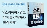 <소리혁명> 교보문고 단독 이벤트(댓글추첨 10명(1인2매) '뮤지컬 <썬앤문> 관람권' 증정)