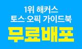 <해커스 토스, 오픽 가이드북 무료배포 이벤트>(토스, 오픽 가이드북 무료 제공)