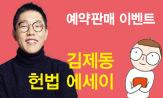 김제동 헌법 에세이 예약판매 이벤트(예약구매시 제동이의 헌법 노트 증정 )