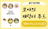 <꼬야의 캐릭터 푸드> 출간 이벤트(행사도서 구매시 스티커 증정)