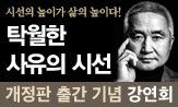 <탁월한 사유의 시선> 강연 이벤트(강연회 개최)