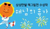 <해님의 휴가> 출간 이벤트(행사도서 구매시 손거울 증정)