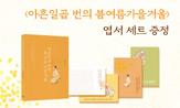 <아흔일곱 번의 봄 여름 가을 겨울> 엽서 세트 증정 이벤트(행사도서 구매시 엽서세트 증정)