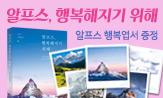 <알프스, 행복해지기 위해> 출간 이벤트(행사도서 구매시 엽서 증정)