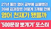 <27년 동안 영어 공부에 실패했던 39세 김과장은 ~> 감사 이벤트(행사도서 구매시 포스터 증정)