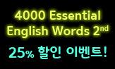 4000 Essential English Words 2nd 개정판 출시기념 이벤트 (기간한정 25% 할인!)