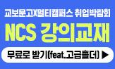 공취달 NCS 샘플북 배포 이벤트 행사도서 1권 이상 구매 시 샘플북+홀더+온라인 강의 할인권 증정