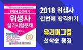 크라운출판사 위생사 합격이벤트(행사도서 구매시 유리머그 증정(포인트결제))