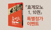 <효게모노> 출간 기념 이벤트(1권 10권 특별 정가 판)