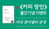 <커피 장인> 출간 이벤트(행사도서 구매시 여과지 증정)