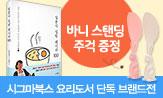 <시그마북스 요리도서 단독 브랜드전>(행사도서 구매시 주걱 증정)
