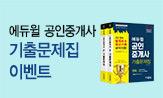 에듀윌 공인중개사 시크릿노트 이벤트(행사도서 구매 시 공인중개사 시크릿노트 증정)