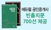 에듀윌 공인중개사 사은품 증정 이벤트 (행사도서 구매 시 공인중개사 시크릿 노트 또는 공인중개사 빈출지문 700선 증정)