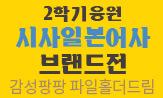 <시사일본어사 2학기 응원 브랜드전>(행사도서 구매시 L파일 홀더 증정)