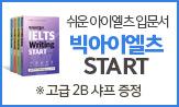 <시원스쿨랩 빅아이엘츠 IELTS START> 4종 출간 이벤트(행사도서 구매시 샤프 증정)