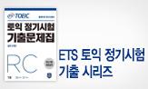 <9월 ETS / YBM >모의고사 증정 이벤트(학습자료 제공)