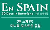 <EN SPAIN> 사은품 증정 이벤트(행사도서 구매시 포스트잇 증정)