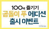 <도쿄, 오사카100배즐기기 - 디즈니에디션> 사은품 증정 이벤트(행사도서 구매시 스티커 증정)