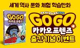 <고고 카카오프렌즈4> 출간 이벤트(행사도서 구매시 북마크, 스티커 증정)