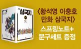 <황석영 이충호 만화 삼국지> 완전판 출간 이벤트(행사도서 구매시 노트, 문구세트 증정)