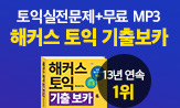 <해커스 토익, 무료MP3 + 토익문제 증정 이벤트>(무료 MP3 + 토익 실전문제 증정!)