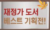 <브니엘> 재정가 도서 베스트 기획전!(행사도서 1만원 이상 구매시 'DIY 핸드폰 토끼거치대' 증정)