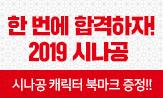 2019 시나공 신간 출간기념 이벤트 (행사도서 구매 시 캐릭터 북마커 증정)