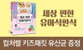 <세상 편한 유아식판식> 도서 구매 이벤트(행사도서 구매시 컬처렐 키즈패킷 유산균 증정)