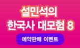 <설민석의 한국사 대모험 8권> 예약판매 이벤트(행사도서 구매시 친필사인+메시지, 스티커 증정 / 강연회 개최)