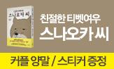 <친절한 티벳여우 스나오키씨> 출간 이벤트(행사도서 구매시 '커플 양말 세트'+'스나오카 씨 스티커세트(3장)' 증정)