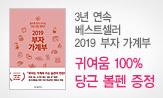 2019 부자가계부 출간이벤트(행사도서 구매시 당근볼펜 증정)