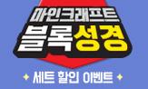 <마인크래프트 블록 성경> 세트 할인 이벤트(세트 구매 할인 이벤트)