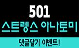 <501 스트렝스 아나토미> 댓글달기 이벤트!(댓글추첨 5명 '고리형 세라밴드' 증정)