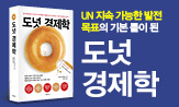<도넛 경제학> 이벤트(댓글추첨 10명 '스타벅스 카페 아메리카노 기프티콘' 증정)