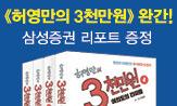 <허영만의 3천만원> 완간 이벤트(행사도서 구매시 '북한투자전략보고서' 증정)