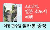 <소소낭만, 일본 소도시 여행> 출간 이벤트(행사도서 구매시 셀카봉 증정)