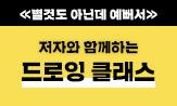 <별것도 아닌데 예뻐서> 출간기념 저자와의 만남 이벤트(드로잉 클래스 개최)