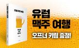 <유럽 맥주 여행> 출간 이벤트(행사도서 구매시 오프너 키링 증정)