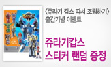 <쥬라기캅스> TV방영 기념 사은품 프로모션(행사도서 구매시 스티커 증정)