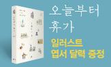 <오늘부터 휴가> 출간 기념 이벤트(행사도서 구매시 '일러스트 엽서 달력' 증정)