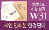<W31> 사인 인쇄본 한정판매 이벤트(행사도서 구매시 '저자 사인 인쇄본' 증정)