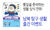 <남북 탐구 생활> 출간 이벤트(행사도서 구매 시 배지 증정)