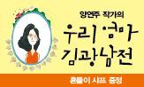 <우리 엄마 김광남전> 출간 이벤트(행사도서 구매 시 샤프 증정)