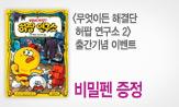 <허팝 연구소 2> 출간 이벤트(행사도서 구매 시 그림엽서, 비밀펜 증정)
