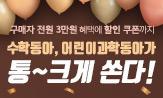 <동아사이언스 10월호 이벤트>(행사도서 구매 시 쿠폰 증정)