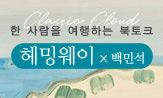 <헤밍웨이> 북토크 이벤트(댓글 추첨 50명 북토크 초대)